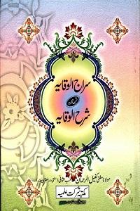 Siraj Ul Wiqaya Sharh Urdu Sharh ul Wiqaya 1 سراج الوقایہاردو شرح شرح الوقایہ جلد1