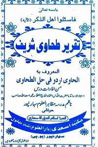 Taqreer e Tahawi Shareef Urdu (Al Hawi fi Hall e Tahawi) By Maulana Muhammad Asadullah تقریر طحاوی شریف (الحاوی اردو فی حل الطحاوی)۔