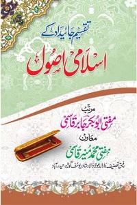Taqseem e Jaidad kay Islami Usool By Mufti Abubakr Jabir Qasmi تقسیم جائیداد کے اسلامی اصول