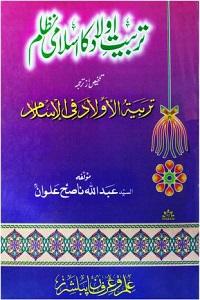 Tarbiyat e Aulad ka Islami Nizam By Maulana Muhammad Qamaruz Zaman تربیت اولاد کا اسلامی نظام