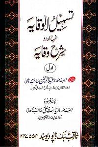 Tasheel ul Wiqaya Sharh Urdu Sharh ul Wiqaya Vol 1 تسھیل الوقایہ اردو شرح شرح الوقایہ جلد 1 Pdf Download
