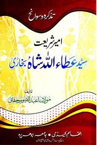 Tazkira o Sawanih Syed Attaullah Shah Bukhari By Maulana Abdul Qayyum Haqqani تذکرہ و سوانح سید عطاء اللّٰہ شاہ بخاری