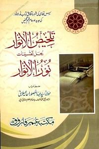 Talkhees ul Anwaar Urdu Sharh Noor ul Anwar تلخیص الانوار اردو شرح نور الانوار