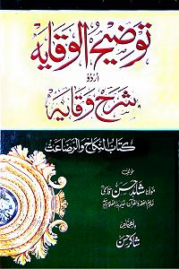 Taozeeh ul Wiqaya Sharh Urdu Sharh ul Wiqaya Vol 2 توضیح الوقایہ اردو شرح شرح الوقایہ جلد 2