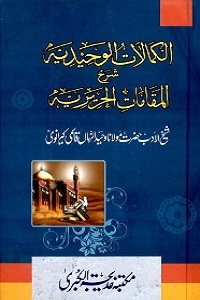 Al Kamalat ul Wahidia Urdu Sharh Maqamat الکمالات الوحیدیہ اردو شرح مقامات
