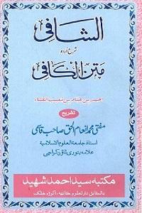 Al Shafi Urdu Sharh Matn ul Kafi الشافی اردو شرح متن الکافی