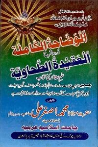 Al Wazahat ul Kamila Urdu Sharh Al Aqeeda Al Tahawiah الوضاحت الکاملۃاردو شرح العقیدۃ الطحاویۃ