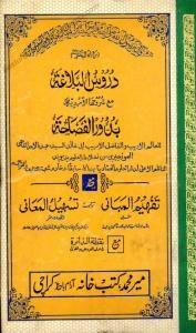 بدور الفصاحۃ شرح اردو دروس البلاغۃ