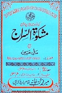 Mishkat us Siraj Urdu Sharh Al Siraji مشکوۃ السراجاردو شرح السراجی