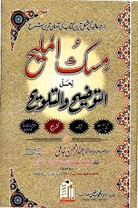 Misk ul Maleeh Urdu Sharh Al Taozeeh Wat Talweeh مسک الملیح اردو شرح التوضیح و التلویح