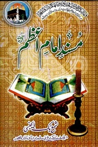 Musnad Imam Azam Urdu مسند امام اعظم اردو