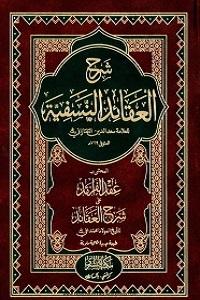 Sharh ul Aqaid شرح العقائد