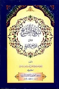 Tanqeeh ut Tashrih Urdu Sharh Al Tawzeeh wat Talweeh تنقیح التشریح اردو شرح التوضیح و التلویح