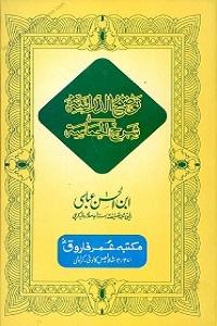 Taozeeh Ud Darasa Urdu Sharh Diwan ul Hamasa توضیح الدراسہ اردو شرح دیوان الحماسہ