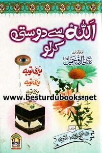 Allah se Dosti Karlo By Maulana Tariq Jameel اللّٰہ سے دوستی کرلو