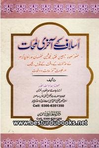 Aslaf kay Aakhri Lamhaat By Maulana Imdadullah Anwar اسلاف کے آخری لمحات