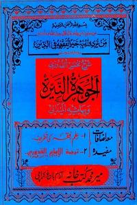 Al Jawhara tun Niyara abic Sharh Mukhtasar Ul Quduri الجوھرۃ النیرۃ عربی شرح مختصر القدوری