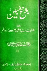 Balagh e Mubeen By Maulana Hifzur Rahman Seoharvi بلاغ مبین
