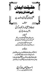 Haqiqat e Iman Fazail o Fawaid By Mufti Abu Ukasha Noor ur Rahim حقیقت ایمان فضائل و فوائد