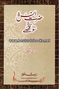 Hazrat Anas [R.A] kay 100 Qissay By Maulana Muhammad Uwais Sarwar حضرت انس ؓ کے سو قصے