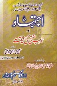 Ijtihad aur Mazhab e Hanfi ki Haqiqat By Mufti Aliur Rahman Farooqi اجتہاد اور مذہب حنفی کی حقیقت