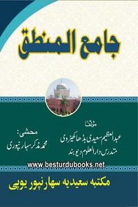 Jameul Mantiqجامع المنطق By Maulana Abdul Azim Saeedi