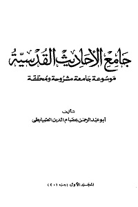 Jamiul Ahadith Al Qudsiya جامع الاحادیث القدسیہ