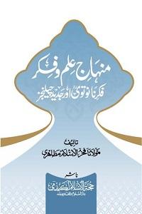 Minhaj e Ilm o Fikr By Maulana Fakhrul Islam Mazaheri منہاج علم و فکر