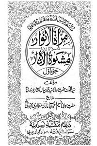 Miraat ul Anwaar Urdu Shar Mishkat ul Asaar مرآۃ الانوار اردو شرح مشکوۃ الآثار