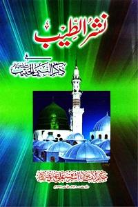 Nashrut Teeb fi Zikrin Nabi [S.A.W] By Maulana Ashraf Ali Thanvi نشر الطیب فی ذکر النبی الحبیب ﷺ