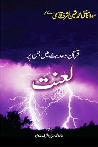 Quran o Hadith Mein Jinpar Lanat Ki Gai Hai By Mufti Muhammad Sameen Ashraf Qasmi قرآن و حدیث میں جن پر لعنت کی گئی ھے