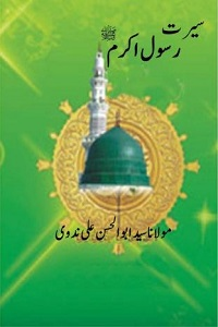 Seerat e Rasool e Akram [S.A.W] By Maulana Abul Hasan Ali Nadvi سیرت رسول اکرم ﷺ