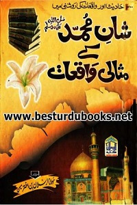 Shan e Muhammad [S.A.W] kay Misali Waqiat By Maulana Arsalan Bin Akhtar شان محمد ﷺ کے مثالی واقعات