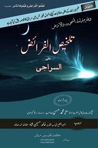 Talkhees ul Faraiz Urdu Khulasa e Siraji By Maulana Khalid Husain Shah تلخیص الفرائض اردو خلاصہ سراجی