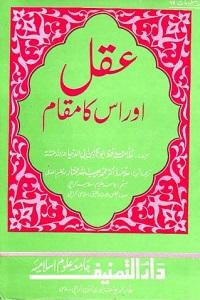 Aqal aur Uska Maqam [ Kitab ul Aqal o Fazluh] By Allama Ibn e Abi Dunya عقل اور اس کا مقام