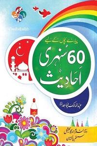 Bachon kay Liye 60 Sunehri Ahadith By Abdul Malik Mujahid بچوں کے لیے 60 سنہری احادیث