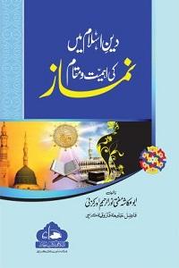 Deen e Islam mein Namaz ki Ahmiyat o Maqam By Abu Ukasha Mufti Noor ur Rahim دین اسلام میں نماز کی اہمیت و مقام