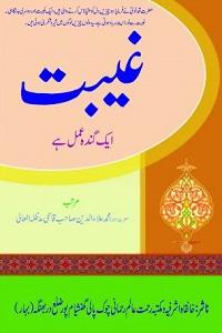 Gibat Aik Ganda Amal Hai By Maulana Ala ud Din Qasmi غیبت ایک گندہ عمل ھے