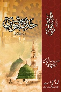 Hadith Nabvi [S.A.W] By Maulana Syed Abdul Hai Hasani Nadvi حدیث نبوی ﷺ