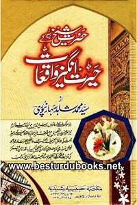 Hazrat Shykh Zakariya kay Heratangez Waqiat By Maulana Muhammad Shahid Saharanpuri حضرت شیخ ؒ کے حیرت انگیز واقعات