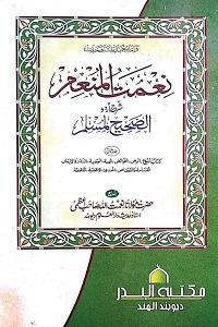 Nimat ul Munim Urdu Sharh Sahih Muslim نعمت المنعم اردو شرح صحیح مسلم