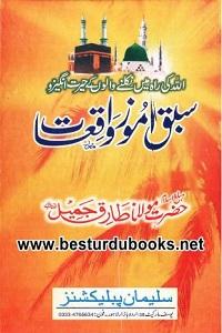 Guldasta ahlebait book by tariq jameel pdf