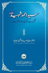 Syed Ahmad Shaheed By Dr. Shah Ibadur Rahman Nishat سید احمد شھید