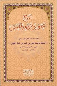 Sharh Uqood e Rasm al Mufti By Allam Shami