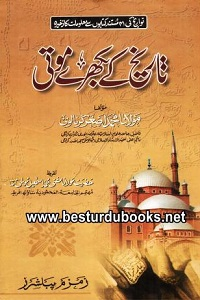 Tareekh kay Bikhray Moti By Maulana Muhammad Asghar Karnanlwi تاریخ کے بکھرے موتی