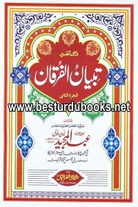 Tibyan ul Furqan By Maulana Abdul Majeed Ludhianvi تبیان الفرقان