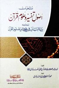 Usool e Tafseer o Uloom Quran By Maulana Muhammad Yousuf Banuri اصول تفسیر و علوم قرآن