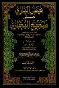 Faiz ul Bari Arabic Sharh Sahih ul Bukhari فیض الباری عربی شرح صحیح البخاری