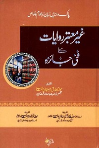 Ghair Motabar Riwayaat ka Fanni Jaiza By Maulana Tariq Ameer Khan غیر معتبر روایات کا فنی جائزہ
