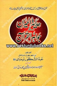 Hidayatul Hairan fi Jawahir il Quran By Mufti Syed Abdul Shakoor Tirmizi ھدایۃ الحیران فی جواھر القرآن